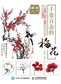 《国画入门:千姿百态的梅花》电子画册