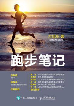 《跑步笔记》 电子书制作平台