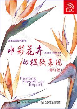 《世界绘画经典教程:水彩花卉的极致表现(修订版)》