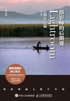 《摄影师的后期课:Lightroom后期技法篇(修订版)》电子杂志