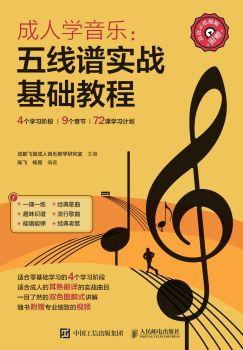 《成人学音乐:五线谱实战基础教程》宣传画册