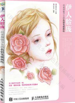 《伊人脸庞 纯美颜值少女的色铅笔插画绘》电子画册