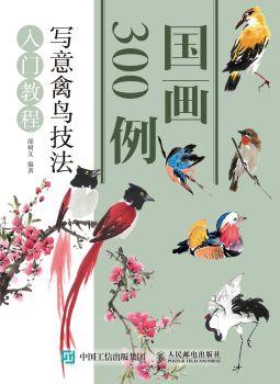 《国画300例 写意禽鸟技法入门教程》电子画册