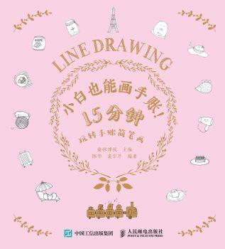 《小白也能画手账!15分钟玩转手账简笔画》,在线电子画册,期刊阅读发布