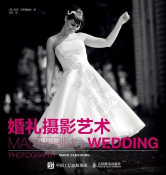 《婚礼摄影艺术》宣传画册