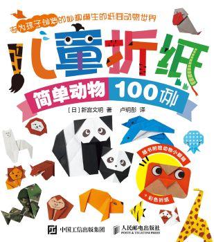 《儿童折纸 简单动物100例》