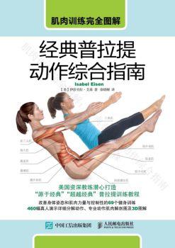 《肌肉训练完全图解:经典普拉提动作综合指南》电子书