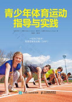 《青少年体育运动指导与实践》电子宣传册