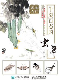 《国画入门:千姿百态的虫草》电子画册