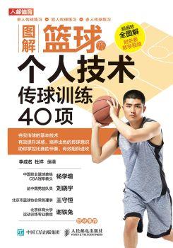 《图解篮球个人技术:传球训练40项》电子书