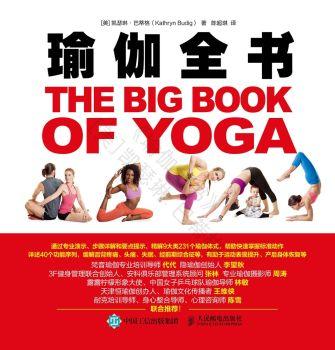 《瑜伽全书》电子刊物