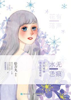 《水色无痕:水彩插画完全自学教程》,在线电子画册,期刊阅读发布