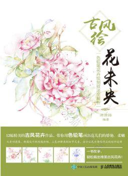 《古风绘花未央 色铅笔花卉绘制技法全解析》电子书