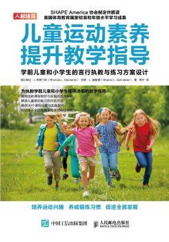 《儿童运动素养提升教学指导:学前儿童和小学生的言行执教与练习方案设计》电子书