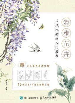 《清雅花卉 国风水墨画入门教程》电子画册