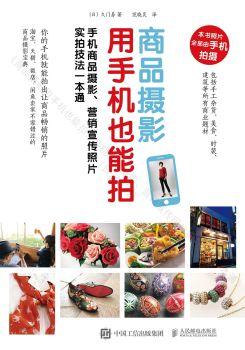 《商品摄影用手机也能拍 手机商品摄影、营销宣传照片实拍技法一本通》电子画册