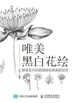 《唯美黑白花绘:钢笔花卉的超细腻绘画表现技法》电子宣传册