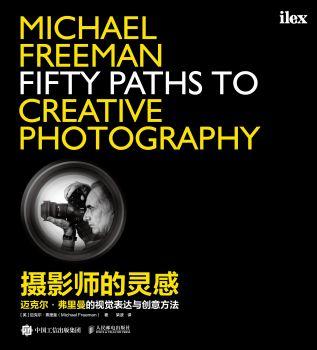 《摄影师的灵感——迈克尔·弗里曼的视觉表达与创意方法》电子书