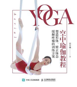 《空中瑜伽教程》电子书