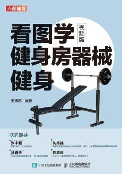 《看图学健身房器械健身(视频版)》电子刊物