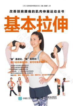 《基本拉伸:改善颈肩腰痛的肌肉伸展运动全书》宣传画册
