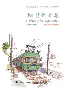 《清新之旅 日系街景钢笔淡彩基础教程》电子画册