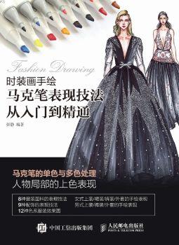 《时装画手绘:马克笔表现技法从入门到精通》电子画册