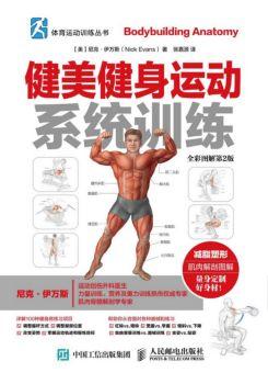 《健美健身运动系统训练》电子书