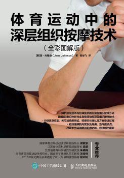 《体育运动中的深层组织按摩技术(全彩图解版)》电子书