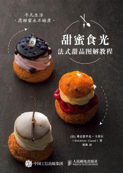 《甜蜜食光——法式甜品图解教程》电子画册
