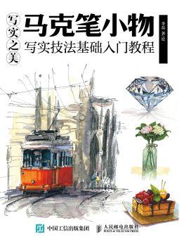 《写实之美!马克笔小物写实技法基础入门教程》,在线电子画册,期刊阅读发布