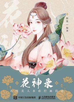 《花神录 古风美人水彩绘画技法》宣传画册