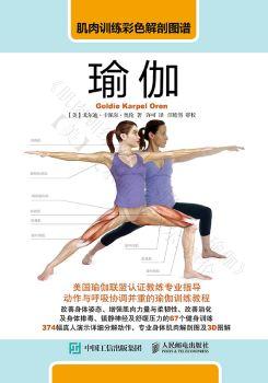 《肌肉训练彩色解剖图谱:瑜伽》电子书