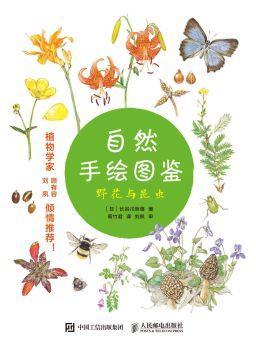 《自然手绘图鉴 野花与昆虫》电子宣传册