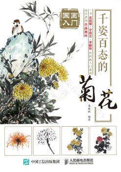 《国画入门:千姿百态的菊花》电子画册