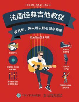 《 法国经典吉他教程:弹吉他,原来可以那么简单有趣 企业批量购书 分享 关注商品举报 法国经典吉他教程:弹吉他,原来可以那么简单有趣》电子杂志