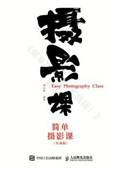 《简单摄影课(实战版)》电子书