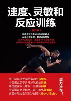 《速度、灵敏和反应训练》电子书