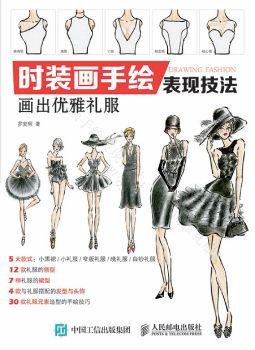 《时装画手绘表现技法:画出优雅礼服》电子杂志