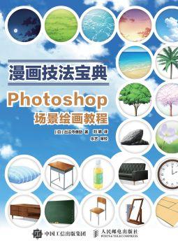 《漫画技法宝典:Photoshop场景绘画教程》宣传画册