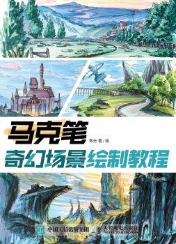 《马克笔奇幻场景绘制教程》,在线电子画册,期刊阅读发布