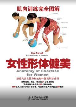 《肌肉训练完全图解:女性形体健美》电子书