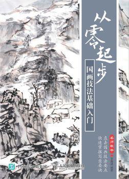 《从零起步:国画技法基础入门》电子画册