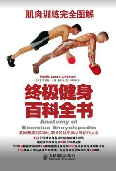 《肌肉训练完全图解终极健身百科全书》电子书