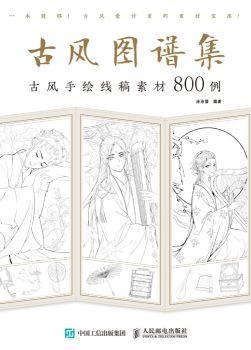 《古风图谱集》电子宣传册