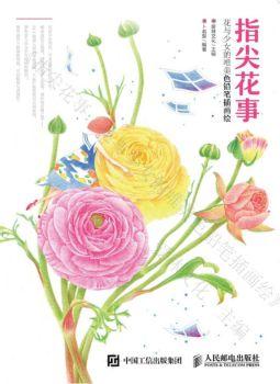 《指尖花事 花与少女的唯美色铅笔插画绘》电子宣传册