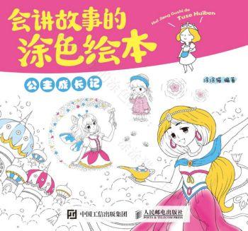 《会讲故事的涂色绘本:公主成长记》电子画册