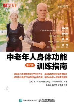 《中老年人身体功能训练指南(第2版)》电子书