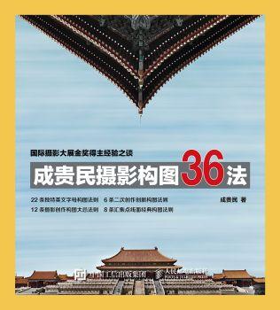 《成贵民摄影构图36法》电子杂志