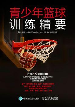 《青少年篮球训练精要》电子书